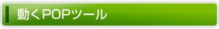 動くPOPツール